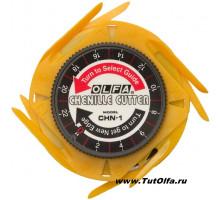 Нож OL-CHN-1 для синели, 60мм