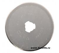 Лезвие OL-RB45-1 круглое 45 мм, 1 шт