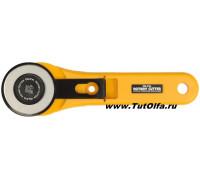 Нож OL-RTY-2/G с круговым лезвием, 45 мм